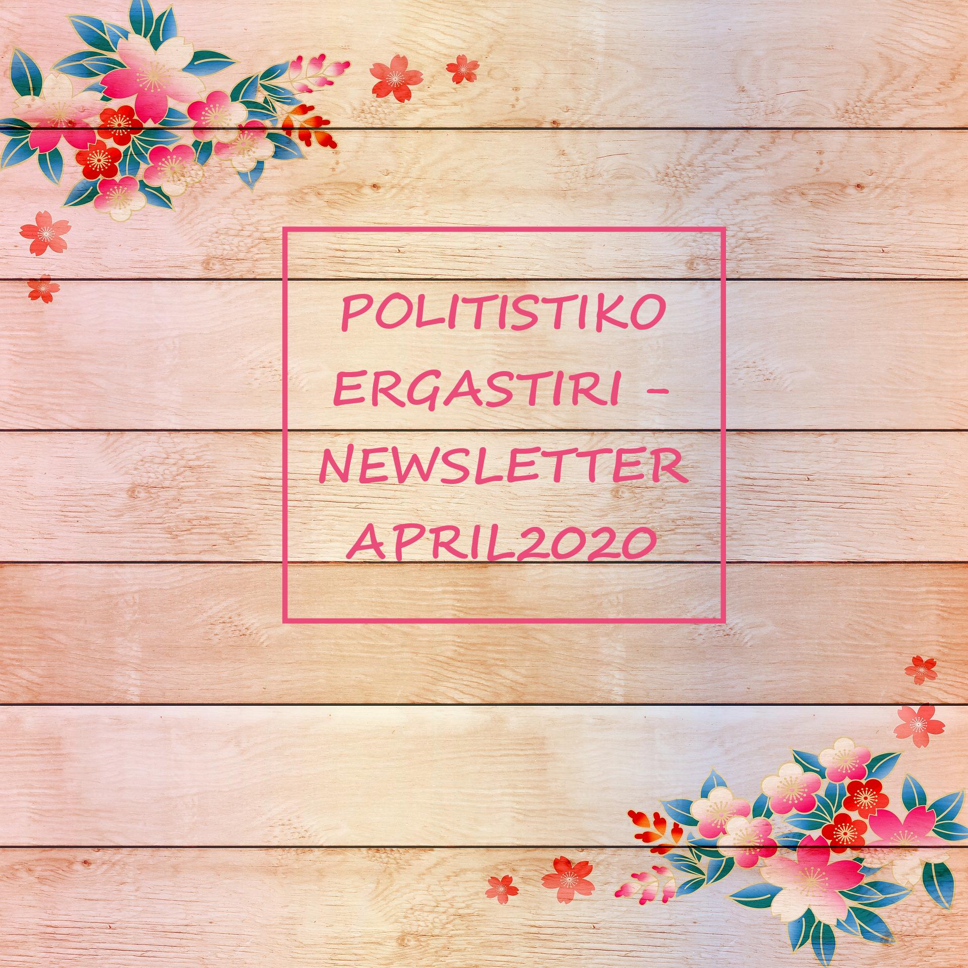 POLITISTIKO_ERGASTIRI_ NEWSLETTER_APRIL 2020