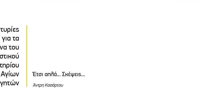Έτσι απλά… Σκέψεις…