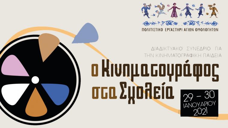 """""""Ο Κινηματογράφος στα Σχολεία"""" – Διαδικτυακό Συνέδριο για την Κινηματογραφική Παιδεία"""
