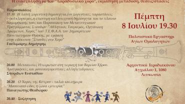 Σύναξη για τον Παραδοσιακό Χορό