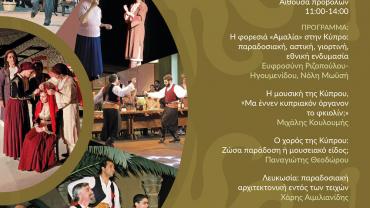Ημερίδα με θέμα την Κυπριακή Παράδοση